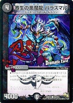 デュエルマスターズ/DMR-15/043d/CD/寄生の悪魔龍 パラスマル/闇/クリーチャー
