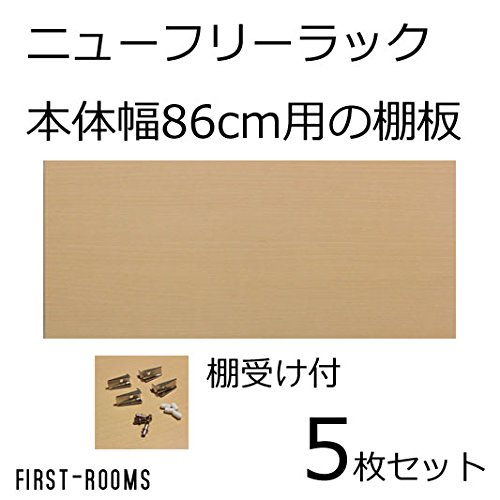 スチールラック 幅86cm用の棚板5枚 幅79.5 奥行き34.5 厚み2.2cm ナチュラル B00L35MGZ8