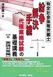特定社会保険労務士 紛争解決手続代理業務試験の基礎講義〈2〉実践対策編
