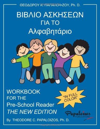 Read Online Preschool-K Two Workbook (Greek123 Series, Preschool-Kindergarten Two) PDF