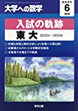 入試の軌跡/東大 2019年 06 月号 [雑誌]: 大学への数学 増刊