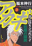 Akagi - Genius landed in darkness (3) (Modern Mahjong Comics) (1993) ISBN: 4884756738 [Japanese Import]