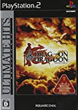 Drag-On Dragoon (Ultimate Hits) [Japan Import]
