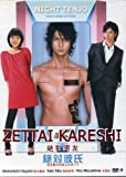 2008 Japanese Drama: Zettai Kareshi w/ English Subtitle