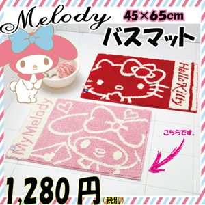 Sanrio My Melody washable microfiber bath mat 45cm × 65cm From Japan New