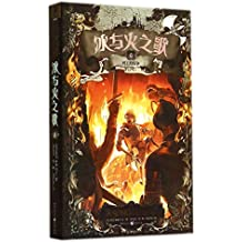 A Song of Ice and Fire (VI -  A Clash of Kings) (Chinese Edition)