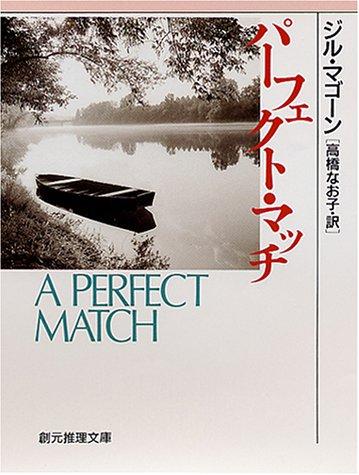 パーフェクト・マッチ (創元推理文庫)