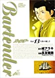 バーテンダー 13 (ジャンプコミックス デラックス)