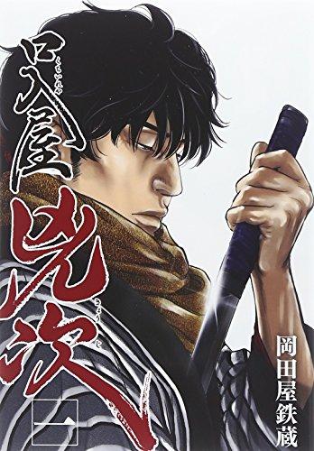 口入屋兇次 1 (ヤングジャンプコミックス)