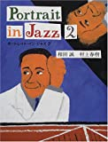 ポートレイト・イン・ジャズ〈2〉