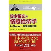 铃木敏文的情感经济学:7-Eleven、华堂经营之道