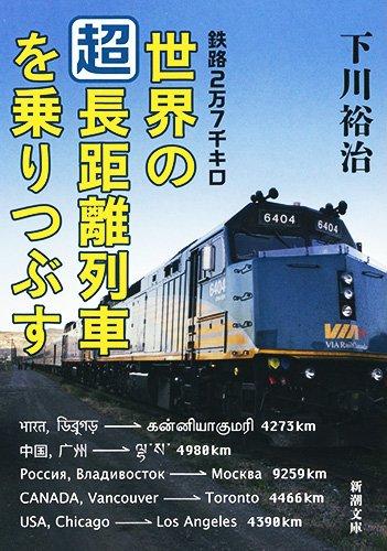 鉄路2万7千キロ 世界の「超」長距離列車を乗りつぶす (新潮文庫 し 57-5)