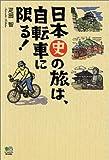 日本史の旅は、自転車に限る!