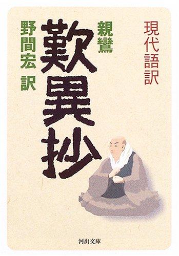 現代語訳 歎異抄 (河出文庫)