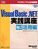 ステップバイステップで学ぶ VISUAL BASIC .NET講座VOL.2 (マイクロソフト公式解説書)