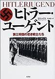ヒトラー・ユーゲント―第三帝国の若き戦士たち