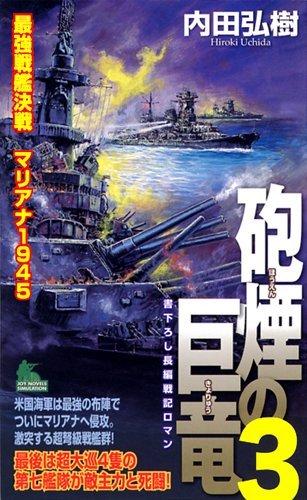 砲煙の巨竜 3 最強戦艦決戦マリアナ1945 (ジョイ・ノベルス)