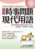 2013冬号 これだけは学んでおきたい! 最新時事問題&現代用語