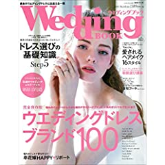 Wedding BOOK 最新号 サムネイル