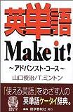 英単語Make it!アドバンスト・コース