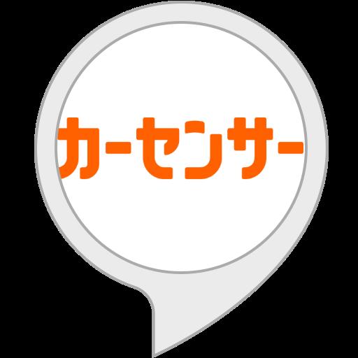 日刊カーセンサー