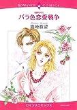 危険なボス バラ色恋愛戦争 (エメラルドコミックス ロマンスコミックス)