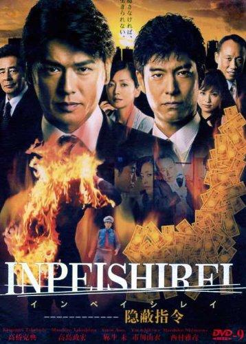 2009 Japanese Drama : Inpei Shirei w/ Eng Sub