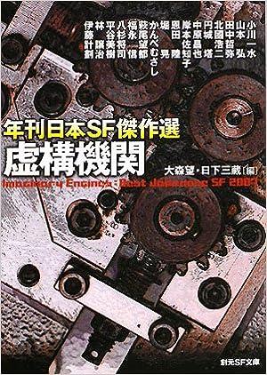 虚構機関―年刊日本SF傑作選 (創...