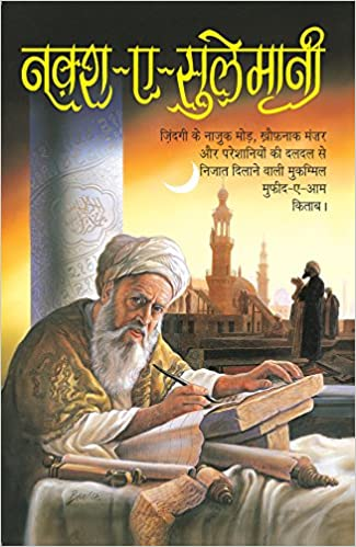 Buy Naksh-e-Sulemani Book Online at Low Prices in India