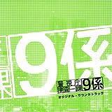 Keishichou Sousa Ikka 9 Gakari