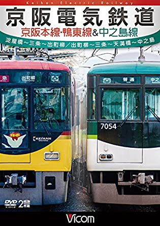 Amazon   京阪電気鉄道 京阪本線...
