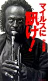 img - for The Listen to Miles! (2007) ISBN: 4872577930 [Japanese Import] book / textbook / text book