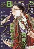 onBLUE vol.25 (onBLUEコミックス)