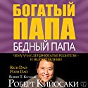 Rich Dad Poor Dad for Teens: The Secrets about Money--That You Don't Learn in School! [Russian Edition] Hörbuch von Robert T. Kiyosaki Gesprochen von: Denis Garmash