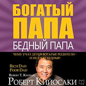 Rich Dad Poor Dad for Teens: The Secrets about Money--That You Don't Learn in School! [Russian Edition] Hörbuch