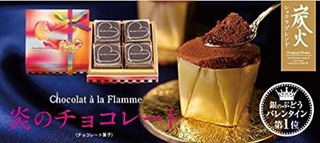 チョコレート 炎 の