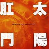 映画「レフトアローン」オリジナルサウンドトラック