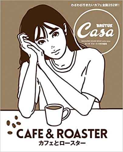 Book's Cover of Casa BRUTUS特別編集 カフェとロースター (マガジンハウスムック CASA BRUTUS) (日本語) ムック – 2020/1/16
