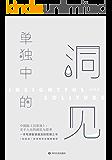 单独中的洞见(中国版《沉思录》:关于人生的洞见与思考。一本写满智慧箴言的哲理之书。《沉思录》译者何怀宏倾情推荐。)