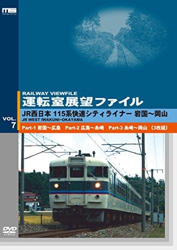 Price comparison product image Railroad - Untenshitsu Tenbo File Vol.7 Jr Nishi Nihon 115 Kei Kaisoku City Liner Sanyo Honsen Iwakuni Okayama (3DVDS) [Japan DVD] ANMS-7