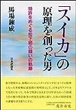 Suika no genri o tsukutta otoko : tokkyo o meguru matsushita akira no tatakai no kiseki