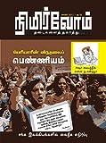 Tamil Political & Social Sciences