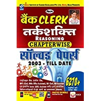 Kiran's Bank Clerk Reasoning Chapterwise Solved Papers 2003 Till Date 6270+ Objective Questions - 2383