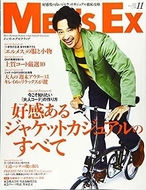 MEN'S EX (メンズ ・エグゼクティブ) 2020年11月号