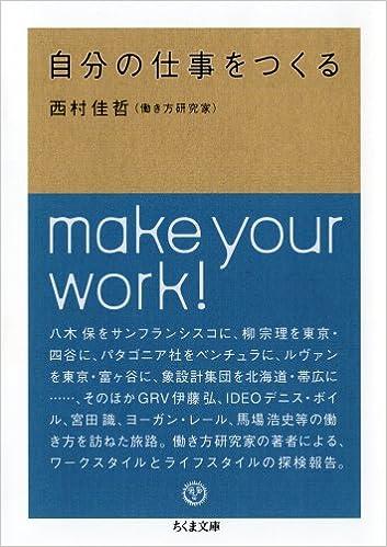 Book's Cover of 自分の仕事をつくる (ちくま文庫) (日本語) 文庫 – 2009/2/1