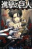 Attack on Titan - Shingeki no Kyojin - Kuinaki Sentaku - Vol.1 Special Edition (KC Delux Comics) Manga (Comic)