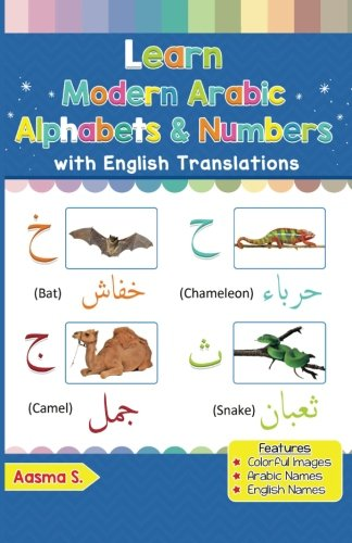 Learn Modern Arabic Alphabets & Numbers: Black & White Pictures & English Translations (Modern Arabic for Kids) (Volume 1) (Arabic Edition)