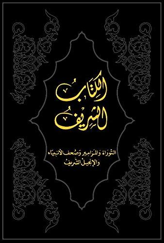 Read Online Arabic Bible, Sharif Translation (Black Hardcover) PDF
