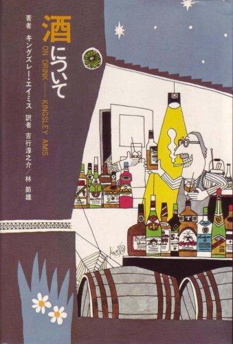 酒について (1976年)