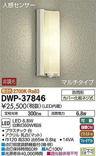 大光電機(DAIKO) LED人感センサー付アウトドアライト (LED内蔵) LED 6.8W 電球色 2700K DWP-37846 B008KXM9ZS